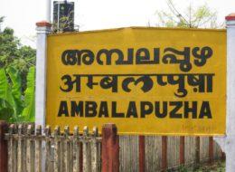 Rent a Car in Ambalappuzha