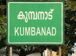 Rent a Car in Kumbanad