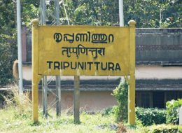 Rent a car in Thrippunithura